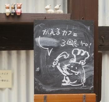 かえるとうさぎ7 (350x329).jpg
