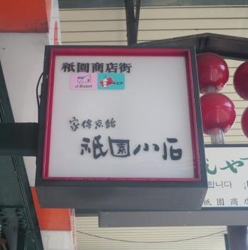 ぎをん2 (348x350).jpg