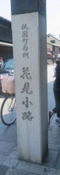 ぎをん8 (121x350).jpg