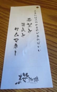 さくらこー8 (218x350).jpg