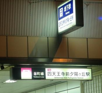 してんのうじ (2) (350x320).jpg