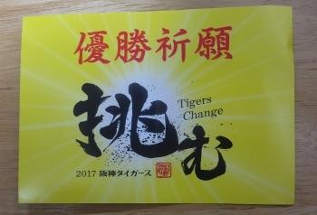 はんしん9 (350x238).jpg