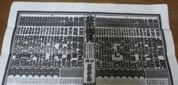 ばんづけ2 (350x167).jpg