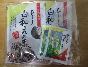 ほっかいどう11 (350x265).jpg