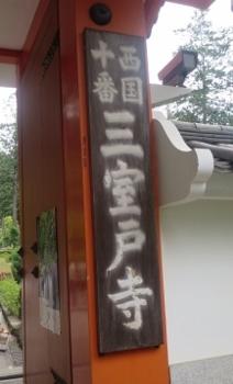 みむろ1 (212x350).jpg