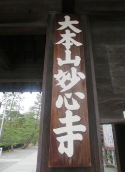 みょうしん1 (254x350).jpg