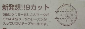 りくろー1 (350x120).jpg