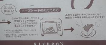 りくろー3 (350x149).jpg