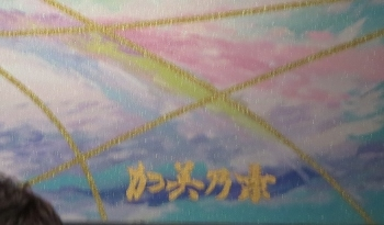 おうかだ4 (350x205).jpg