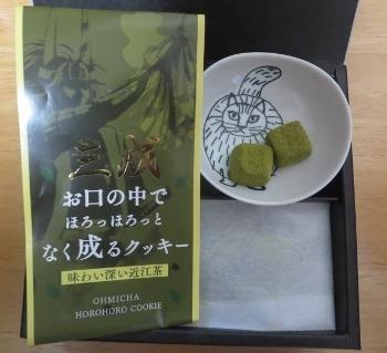 おみやげだ2 (350x319).jpg
