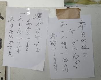 かいだし4 (350x278).jpg