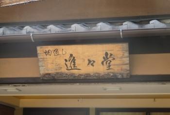 ぎをん12 (350x238).jpg