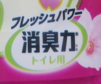 しょうしゅう2 (350x290).jpg