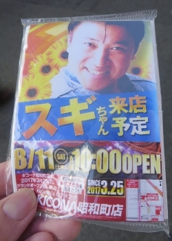 すぎちゃん (250x350).jpg