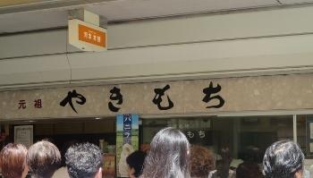 やきもち1 (350x199).jpg