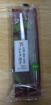よもぎ (172x350).jpg